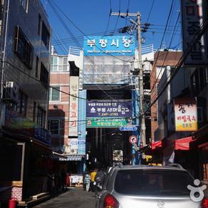 ตลาดบูพยอง (Bupyeong (Kkangtong) Market (부평시장(깡통시장)))
