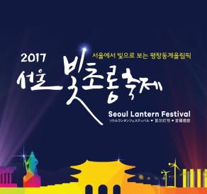 [Korea] ร่วมสร้างสีสันยามเย็นที่โซล ในงานเทศกาลโคมไฟโซล!