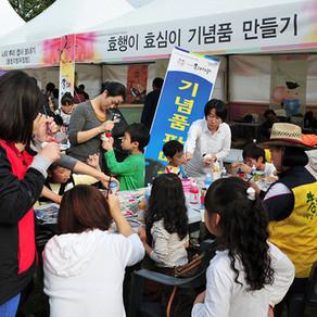 เทศกาลวัฒนธรรมฮโยปูรี เมืองแทจอน