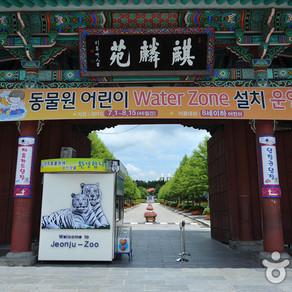 สวนสัตว์จอนจู (Jeonju Zoo (전주동물원))