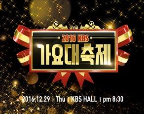 [Korea] การคัดเลือกผู้เข้าร่วมนานาชาติสำหรับงานเทศกาลเพลง KBS 2016