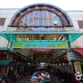 ตลาดโรแมนติกชุนชอน (Chuncheon Romantic Market (Formerly Jungang Market) (춘천 낭만시장 (구. 중앙시장)))