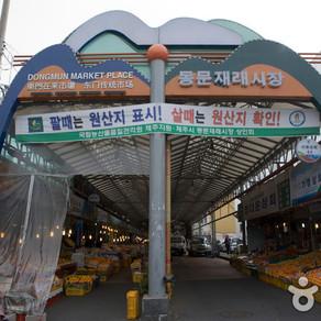 ตลาดดั้งเดิมเจจู ดงมัง (Jeju Dongmun Traditional Market (동문재래시장))