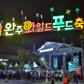 เทศกาลอาหารป่า วานจู