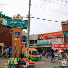 ตลาดจุงอัง เคียงจู (Gyeongju Jungang Market (경주 중앙시장))