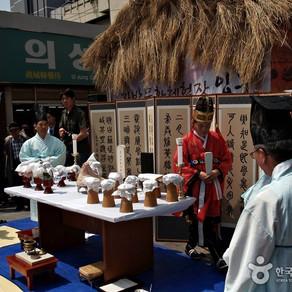 เทศกาลวัฒนธรรมยาสมุนไพรแทกูยังยองชี