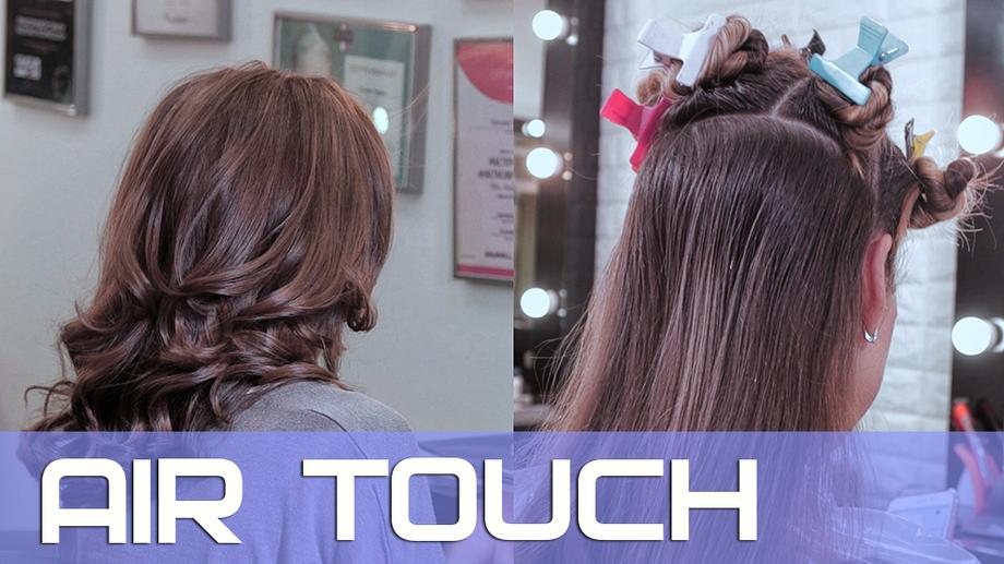 Окрашивание волос по технологии AIR TOUCH