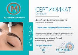 сертификат Менькова Надежда брови.jpg