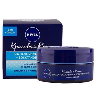 NIVEA Красивая кожа 24 часа увлажнения +восстановление Ночной крем 50мл.