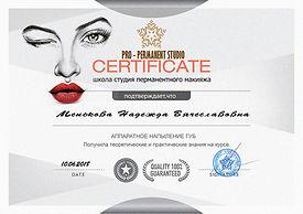 сертификат propermanent.jpg