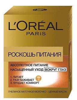L'Oreal Paris Роскошь Питания Крем для области вокруг глаз 15мл.