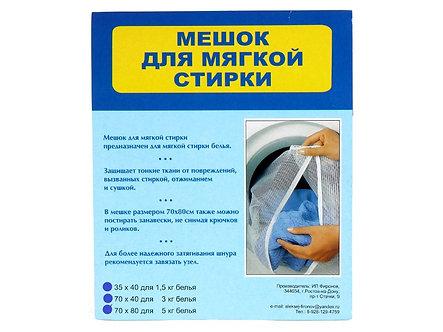 ФиС Мешок для мягкой стирки 70х40см. (3кг)