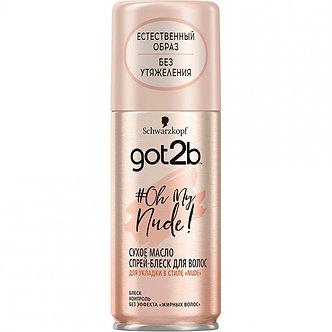 Got2b Сухое масло спрей-блеск для волос 100мл.