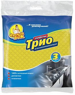Фрекен Бок салфетки влаговпитывающие ТРИО 3шт.
