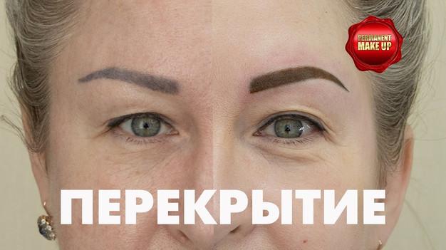Перманентный макияж.Мастер Менькова Надежда.