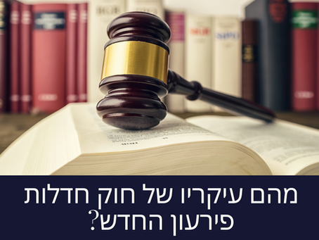מהם עיקריו של חוק חדלות פירעון החדש?