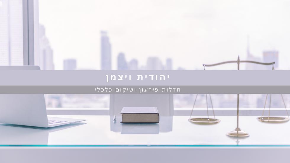 משרד עורכת דין יהודית ויצמן.png