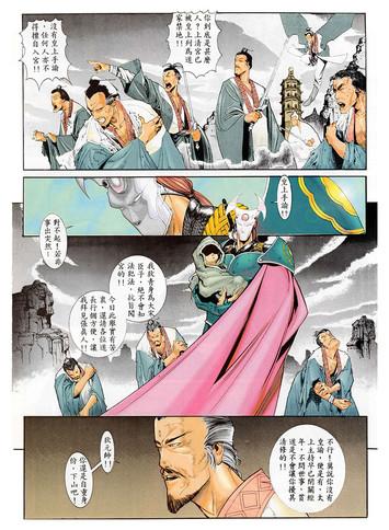水滸外傳_8 thumbnail.jpg