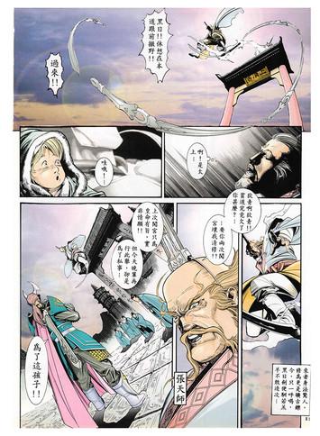 水滸外傳_10 thumbnail.jpg
