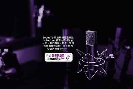 Soundfly Podcast