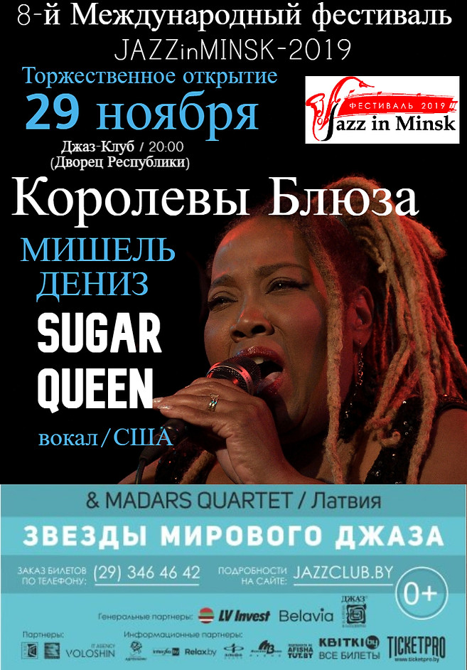 Sugar Queen brings the blues to Minsk, Belarus!