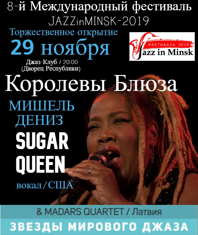 Minsk Festival featuring Sugar Queen