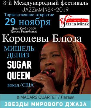 Minsk Festival featuring Sugar Queen