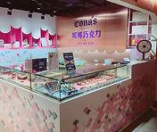 台中妮娜巧克力-泰安休息站門市 Natura B4_200624_0003.jp