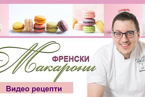 Френски Макарони Видео рецепти