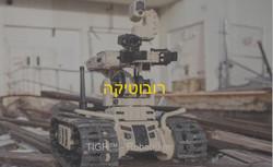 ROBOTICS he