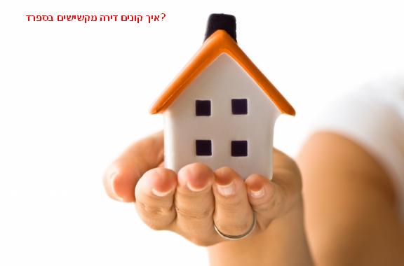 לקנות נכס להשקעה בספרד מקשישים