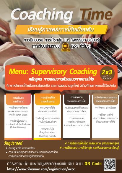 Supervisory coaching