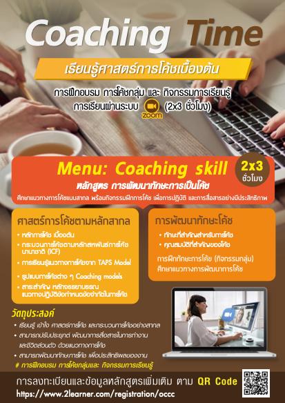 Coaching skill