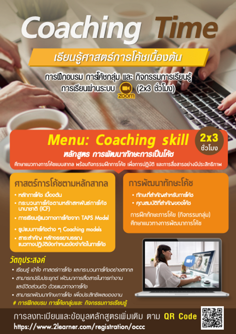 Michelin_AD_Coach_Skill.png