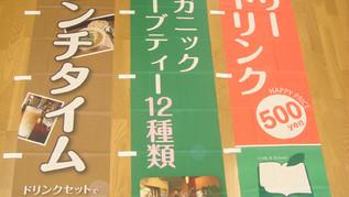 のぼり旗3種