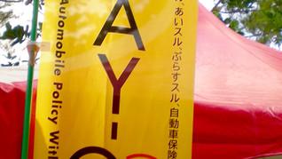 第34回沖縄産業祭り♪パート②