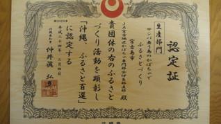 琉球松の賞状 フルカラー印刷