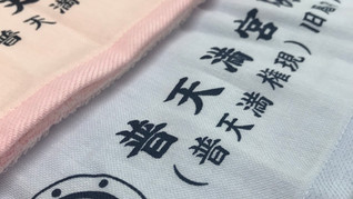 タオルに袖印刷