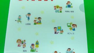 沖縄大原簿記専門学校クリアファイル