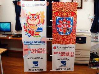 沖縄国際映画祭!のぼり旗(協賛用)