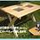 Thumbnail: ダブルホールとベンチ椅子2脚セット テーブル 1500x780xH650  椅子1500x420xH450 七輪2個付き