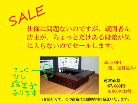囲炉裏テーブル ベーシックタイプ セール!!