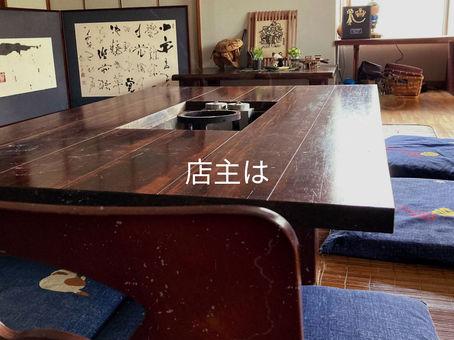 自宅のテーブルは、店主が穴をあけて囲炉裏になりました。