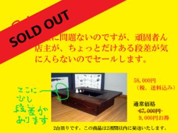 売り切れました。ご協力有難うございました。