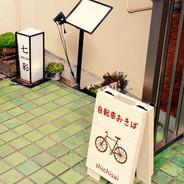 七彩 自転車おきば看板