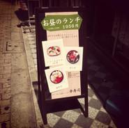 幸寿司 ランチパネル