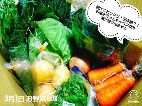 3月7日お届け野菜セットおすすめレシピ