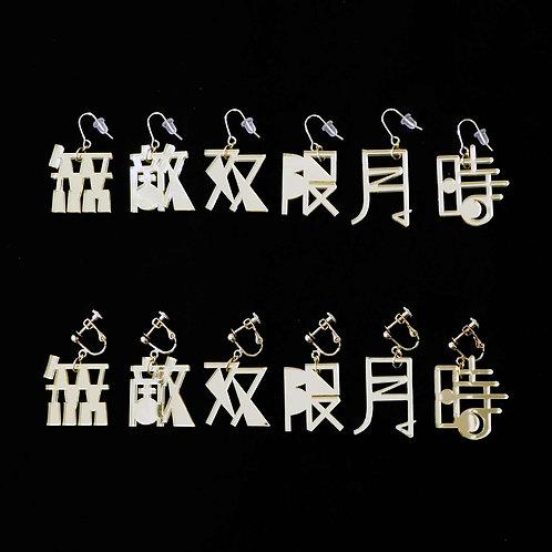 《露蜂房》ゴールド文字ピアス/イヤリング