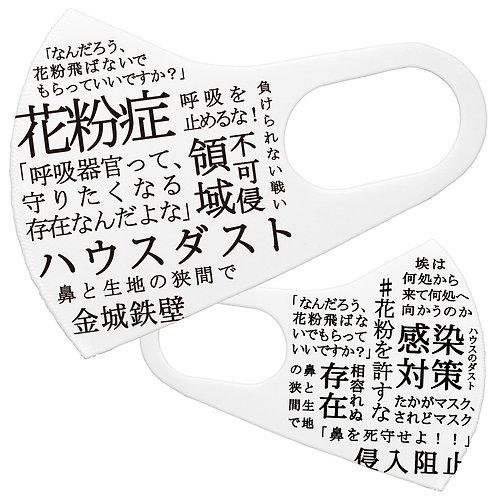 《ZOKUZOKU》花粉を許すな!!マスク※ホワイト