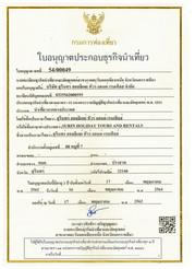 Licence touristique Terre du Siam Voyage